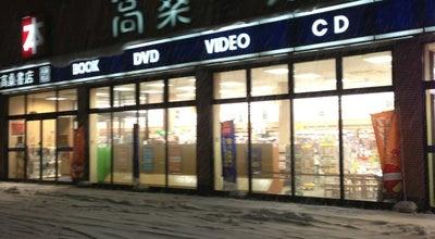 Photo of Bookstore 高桑書店TSUTAYA 仁井田店 at 仁井田本町5-1-20, 秋田市 010-1423, Japan