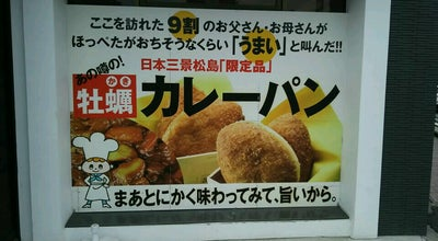 Photo of Bakery パンセ 松島店 石窯パン工房 at 松島字町内75-14, 松島町 981-0213, Japan