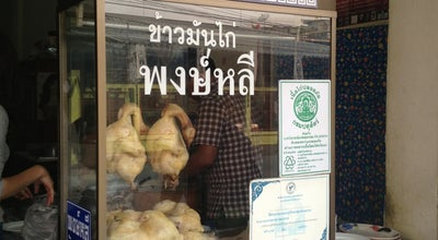 Photo of Asian Restaurant ข้าวมันไก่พงษ์หลี ลำปาง at Thailand