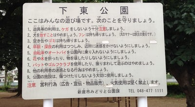 Photo of Park ライオン公園 at 東北2-11, 新座市, Japan