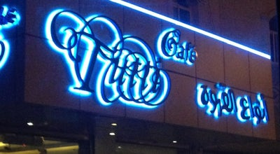 Photo of Cafe Tutti Cafe   أنواع القهوة at Exit 5, Riyadh, Saudi Arabia