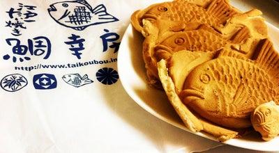 Photo of Dessert Shop 鯛幸房 at 国領町2-5-15, 調布市 182-0022, Japan