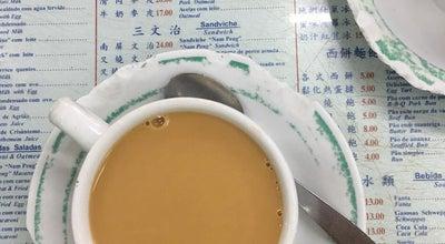 Photo of Cafe 南屏雅敘 Café Nam Ping at 澳門十月初五街85-85a, Macao