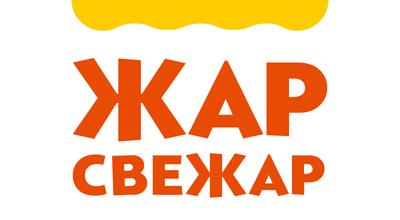 Photo of Cupcake Shop Жар-свежар пекарня at Бутлерова 34а, Казань, Russia