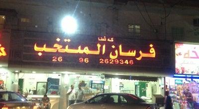 Photo of Bakery فطائر فرسان المنتخب at Kuwait