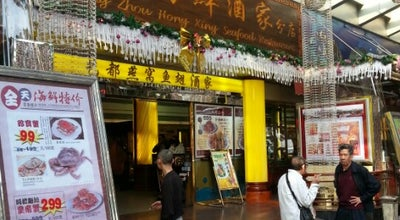 Photo of Seafood Restaurant 鸿星海鲜酒家|HongXing Seafood Restaurant at 越秀区沿江中路198号, Guangzhou, Gu, China