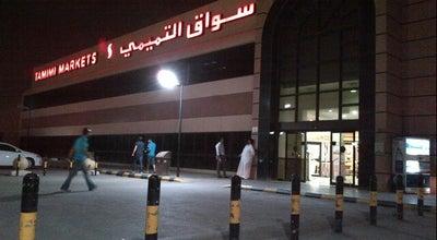 Photo of Supermarket Tamimi Markets   أسواق التميمي at Prince Sultan Bin Abdulaziz St., Riyadh, Saudi Arabia