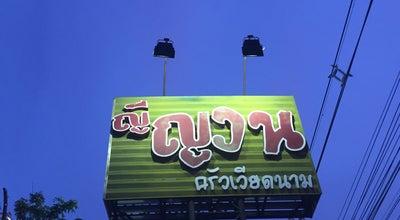 Photo of Vietnamese Restaurant ญีญวน ครัวเวียดนาม at Thailand