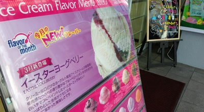 Photo of Ice Cream Shop サーティワン アイスクリーム 国分寺店 at 本町3-11-1, 国分寺市 185-0012, Japan