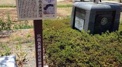 Photo of Historic Site 穴山玄蕃頭信君屋敷跡 at Japan