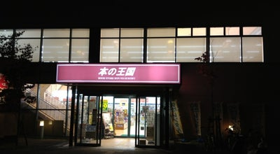 Photo of Bookstore 本の王国 高蔵寺店 at 春日井市中央台1-1-2, 春日井市, Japan