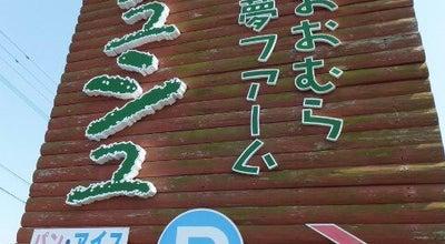 Photo of Ice Cream Shop おおむら夢ファーム シュシュ at 弥勒寺町486, 大村市 856-0005, Japan