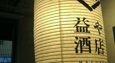 Photo of Bar 益や酒店 at 大日町426, 京都市中京区 604-8044, Japan