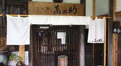 Photo of Japanese Restaurant そば処萬乃助 岩沼店 at 小川字神田町22, 岩沼市, Japan