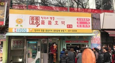 Photo of Restaurant 쫄쫄호떡 at 충청북도 청주시 상당구 상당로55번길 40-1, South Korea