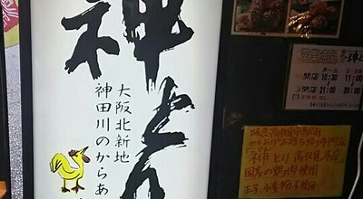 Photo of Fried Chicken Joint 神田川のからあげ 神とり 高槻本店 at 高槻市高槻町15-11, 高槻市, Japan