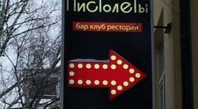 Photo of Bar Куклы Пистолеты / Dolls Pistols at Новослободская Ул., 16а, Москва 127055, Russia