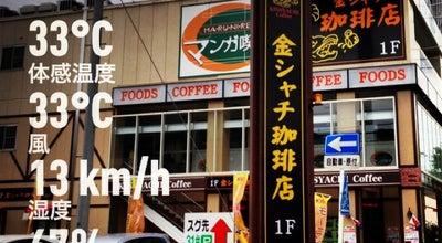 Photo of Cafe 金シャチ珈琲店 at 北区金城2-5-11, 名古屋市 462-0847, Japan