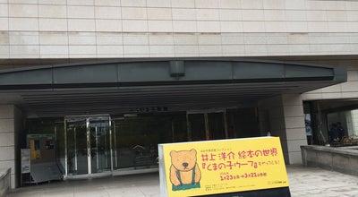 Photo of Art Museum ふくやま美術館 at 西町-4-3, 福山市 720-0067, Japan
