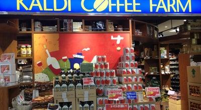 Photo of Coffee Shop KALDI COFFEE 福山ポートプラザ店 at 入船町3-1-60, 福山市 720-0801, Japan
