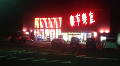 Photo of Arcade 楽市楽座 大牟田店 at 大字唐船, Japan