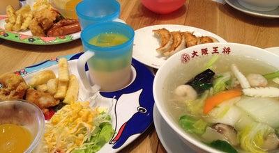 Photo of Chinese Restaurant 大阪王将 ゆめタウン 玉名店 at 亀甲134番, 玉名市 865-0015, Japan