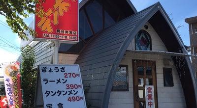 Photo of Ramen / Noodle House テンホウ 岡谷南宮店 at 南宮1-3-27, 岡谷市, Japan