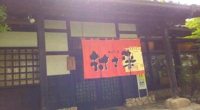 Photo of Sake Bar 村さ来 新潟本店 at 南笹口1丁目2-19, 新潟市中央区 950-0912, Japan