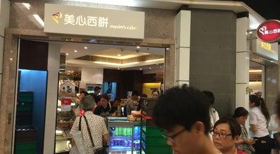 Photo of Bakery Maxim's Cakes 美心西餅 at Shop 6, Citylink Plaza, 1 Shatin Station Circuit, Sha Tin, Hong Kong