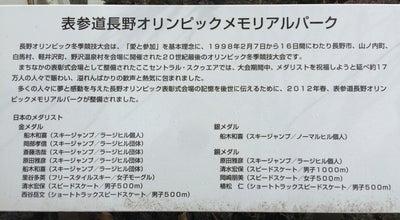 Photo of Monument / Landmark 表参道長野オリンピックメモリアルパーク at 鶴賀門御所町1315-3, 長野市, Japan