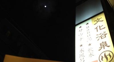 Photo of Spa 文化浴泉 at 東山3-6-8, 目黒区, Japan