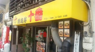 Photo of BBQ Joint 焼肉丼 十番 三ノ宮店 at 中央区琴ノ緒町4-1-396, Kobe 651-0094, Japan