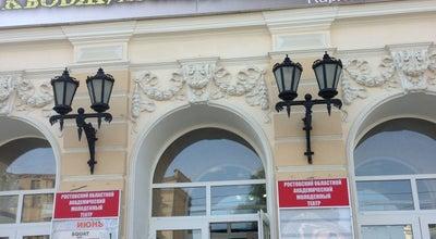 Photo of Theater Молодежный академический театр at Пл. Свободы, 3, Ростов-на-Дону 344019, Russia