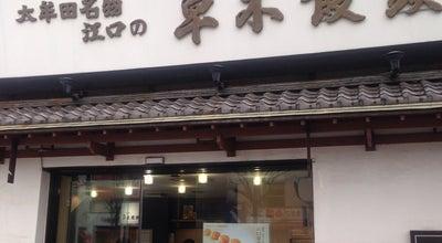 Photo of Dessert Shop 草木饅頭 江口栄商店 駅前店 at Japan