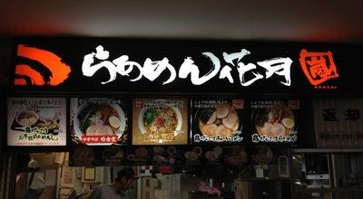 Photo of Food らあめん花月嵐 成田国際空港店 at 三里塚御料牧場1-1, 成田市 282-0011, Japan