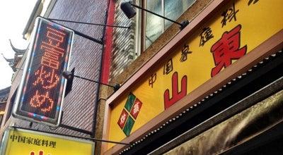 Photo of Chinese Restaurant 中国家庭料理 山東 at 中区山下町150, 横浜市 231-0023, Japan