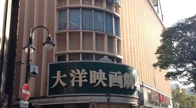 Photo of Movie Theater 中洲大洋映画劇場 at 博多区中洲4-6-18, 福岡市 810-0801, Japan