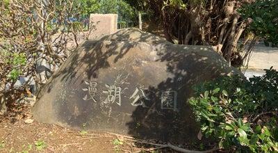Photo of Park 漫湖公園 at 古波蔵3-23-1, 那覇市 900-0024, Japan
