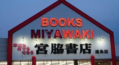 Photo of Bookstore 宮脇書店 連島店 at 連島町連島452-1, 倉敷市, Japan