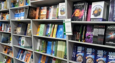 Photo of Bookstore Книжный Барс at Тц «барс На Московском», Рязань 390013, Russia