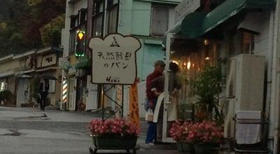 Photo of Bakery パン工房 HANA at 程久保8-48-5, 日野市 191-0042, Japan