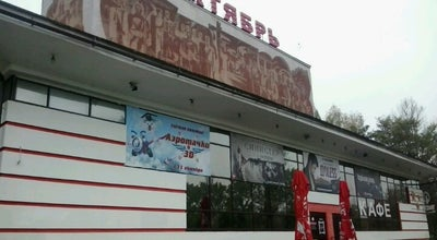 Photo of Movie Theater Кинотеатр «Октябрь» at Просп. Мира, 23, Могилев 212000, Belarus