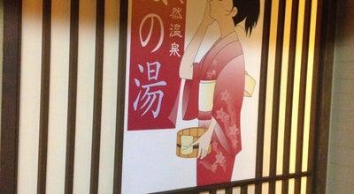 Photo of Spa 宇品天然温泉 ほの湯 at 南区宇品東3-4-34, 広島市, Japan