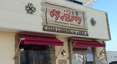 Photo of Bakery パン工房 ヴィエノワ at 大鳥町5-28, 常滑市 479-0842, Japan
