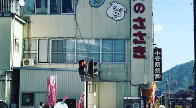 Photo of BBQ Joint ミート&デリカささき at 本町三丁目1-5, 鯖江市 916-0026, Japan
