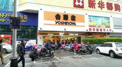 Photo of Japanese Restaurant 吉野家 at 鼓楼区五四路162号华城国际大厦, 福州市, 福建, China