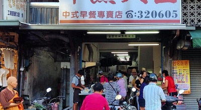 Photo of Chinese Breakfast Place 早點大王 at Taitung City, Taiwan