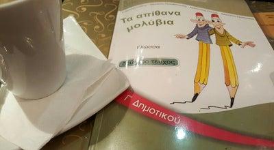 Photo of Cafe Leonidas Chocolate Café at Εθνικής Αντιστάσεως 69, Χαλάνδρι, Athens, Attica 152 31, Greece