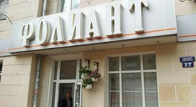 Photo of Bookstore Фолиант at Просп. Чайковского, 17, Тверь, Russia