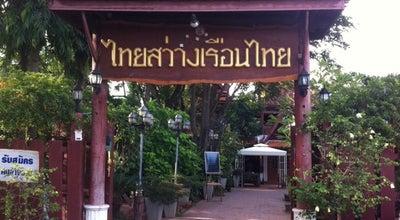 Photo of Vietnamese Restaurant ไทยสว่าง อาหารเวียดนาม at Pho Kao Ton 15000, Thailand
